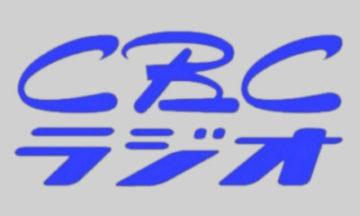 CBCラジオで名水わさびを紹介 4/5