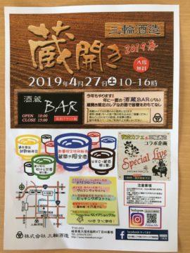 三輪酒造蔵開き×名水わさびとコラボ(2019.4.27)