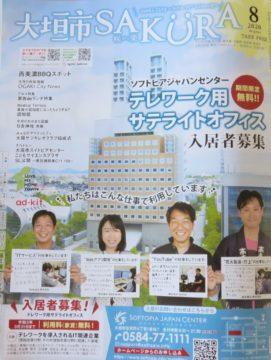 大垣市 SAKURA (2020.8)