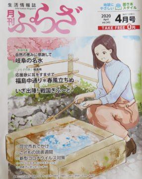月刊 ぷらざ 4月号 (2020.4)