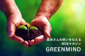 グリーンマインドパートナーズ(2021.09.06)