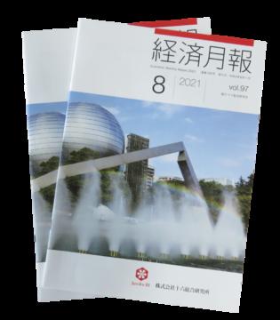 ㈱十六総合研究所 経済月報8月号 (03.08.11)