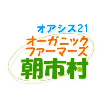 次回出店予定 朝市村(2019.12.28)
